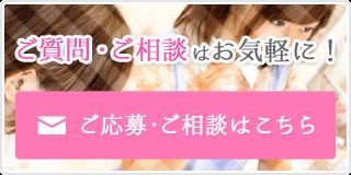横浜ライブインへのご応募・ご相談はこちら