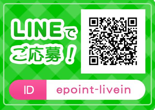 LINEで横浜チャットレディへ問い合わせ