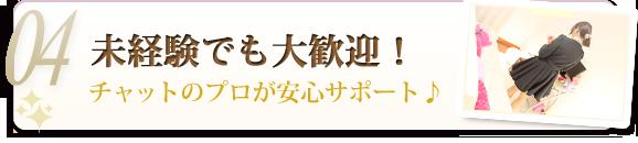 チャット未経験でも横浜は大歓迎